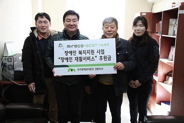 한국광해관리공단 강원지사 후원금 전달식 사진