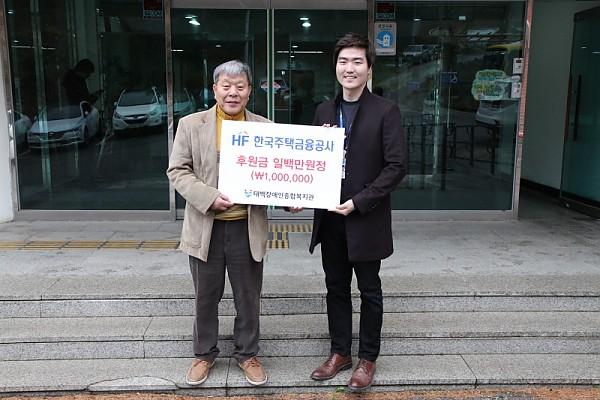 한국주택금융공사 강원지사 후원금 전달식 사진