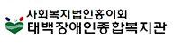 사회복지법인 홍이회 태백장애인종합복지관 로고